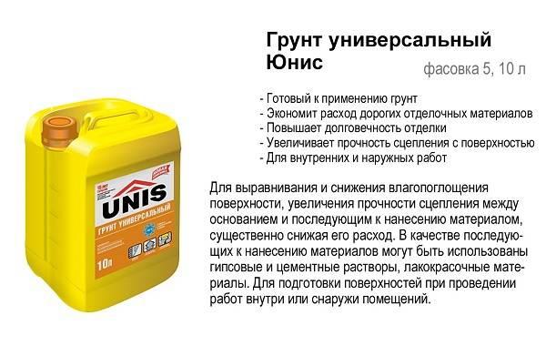 Виды-грунтовок-и-их-применение-в-строительстве-5